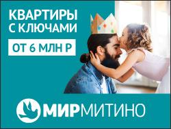 Готовые квартиры с ключами от 6 млн руб Выгодные условия и акции